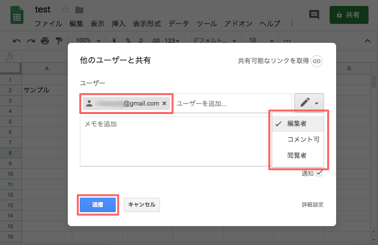 【これだけでOK】Googleスプレッドシートをスマホに共有して編集する方法