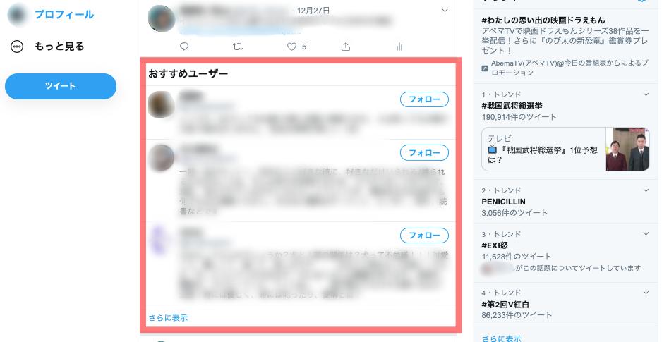 【要注意】Twitterアカウントの身バレしない設定方法|アドレス共有は絶対にしてはダメ