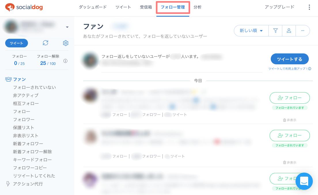 Socialdog12 - Socialdogの使い方と設定方法|Twitterフォロワー増加はこれだけでOK