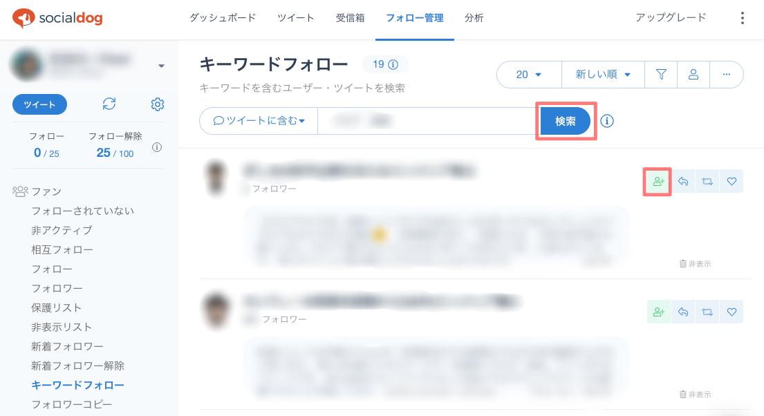 Socialdog15 - Socialdogの使い方と設定方法|Twitterフォロワー増加はこれだけでOK