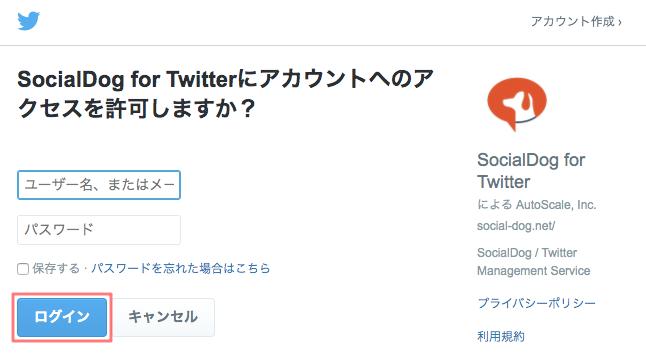 Socialdog2 - Socialdogの使い方と設定方法|Twitterフォロワー増加はこれだけでOK
