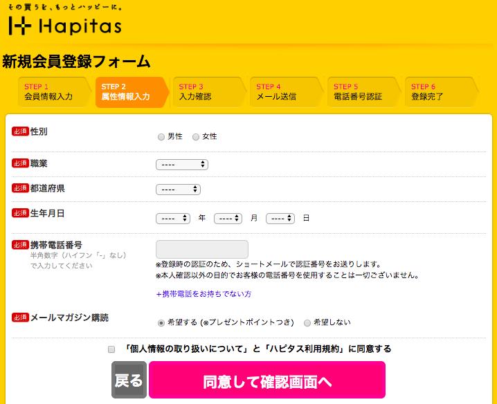 hapitas 3 - ハピタスの使い方が分からない?初心者はクレカ発行がオススメです