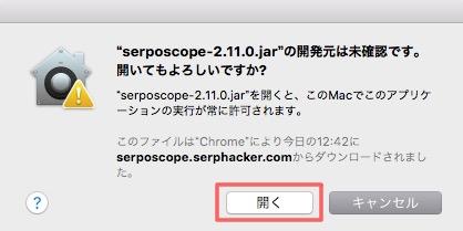 SERPOSCOPE 10 - 検索順位チェックツール『SERPOSCOPE』の設定方法と使い方