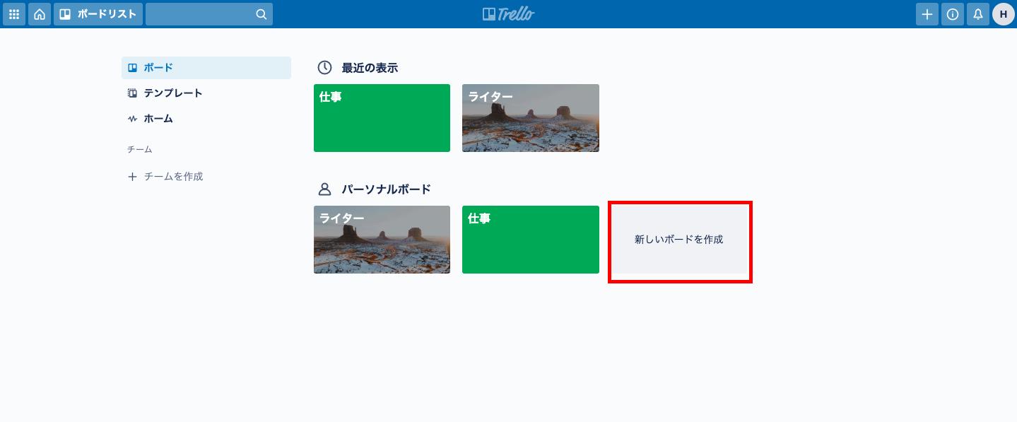 スクリーンショット 2020 03 11 23.48.47 e1584975246834 - シンプルが1番!Trelloで個人タスクを管理するオススメの使い方