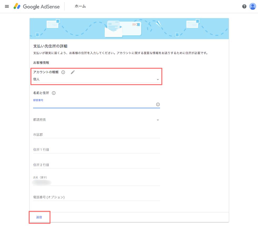 Googleアドセンスの申請方法とコード貼付