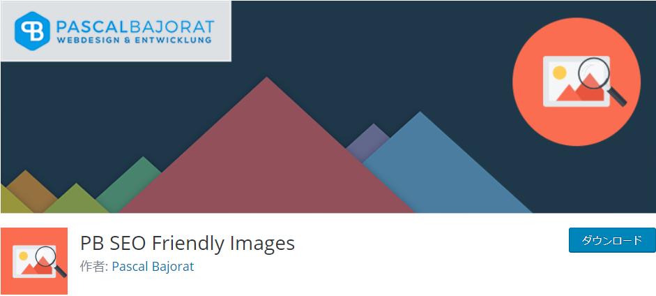 PB SEO Friendly Images,設定方法