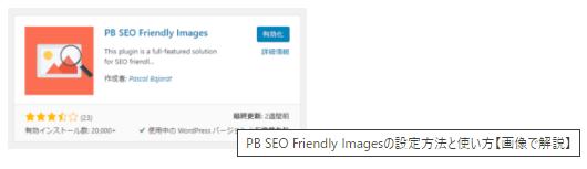 PB SEO Friendly Imagesの設定方法と使い方【画像で解説】