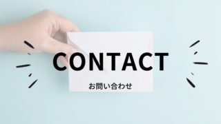 contact 202009 1 320x180 - お問い合わせ