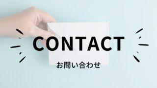 contact 202009 2 320x180 - お問い合わせ