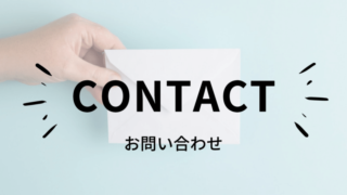 contact 202009 3 320x180 - お問い合わせ