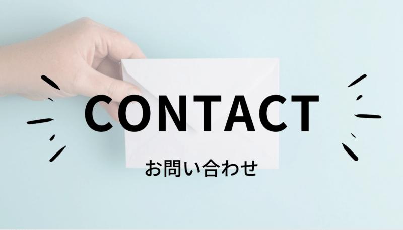 contact 202009 3 - お問い合わせ