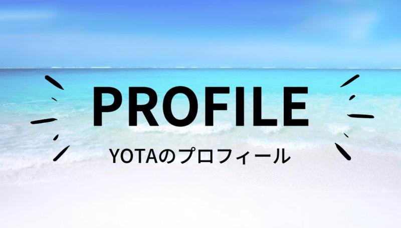 profile 202009 3 - YOTAのプロフィール