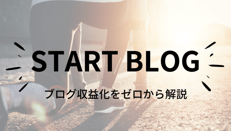 start blog 202009 3 - 【まとめ】ブログ開設から収益化までの流れ