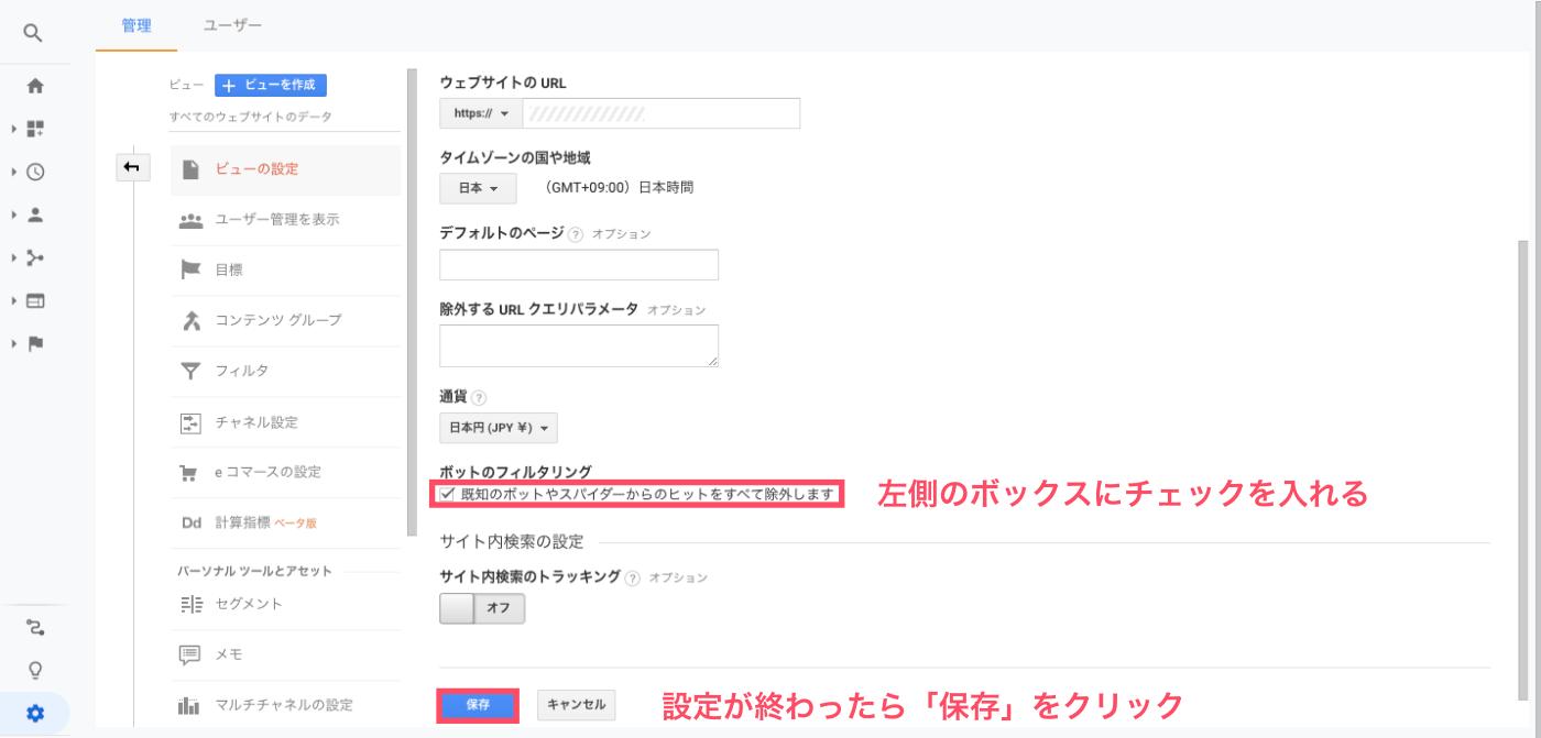 Googleアナリティクス,導入方法