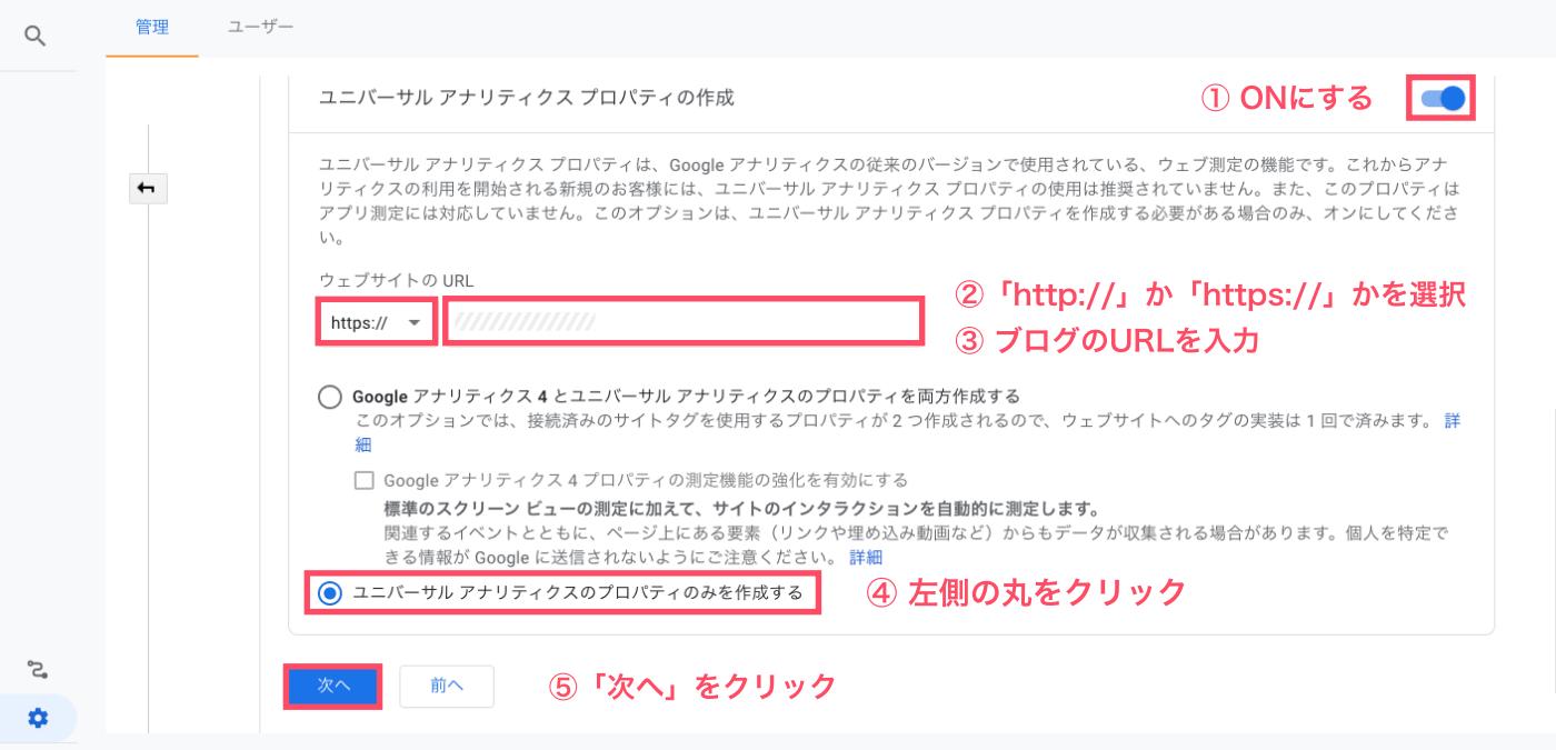 Googleアナリティクスの導入方法と初期設定