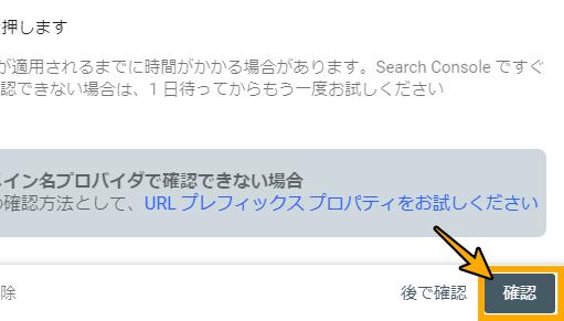 Search Consoleの登録方法