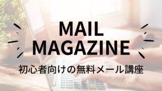 mail 202012 320x180 - 【7日間で学べる】初心者向け無料メルマガ講座