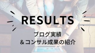 results 202012 320x180 - ブログ実績&コンサル成果の紹介