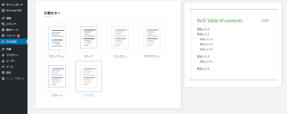 Rich table of contentsの設定方法