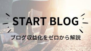 start blog 202012 320x180 - 【まとめ】ブログ開設から収益化までの流れ