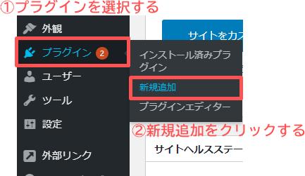WP-CopyProtectの設定方法