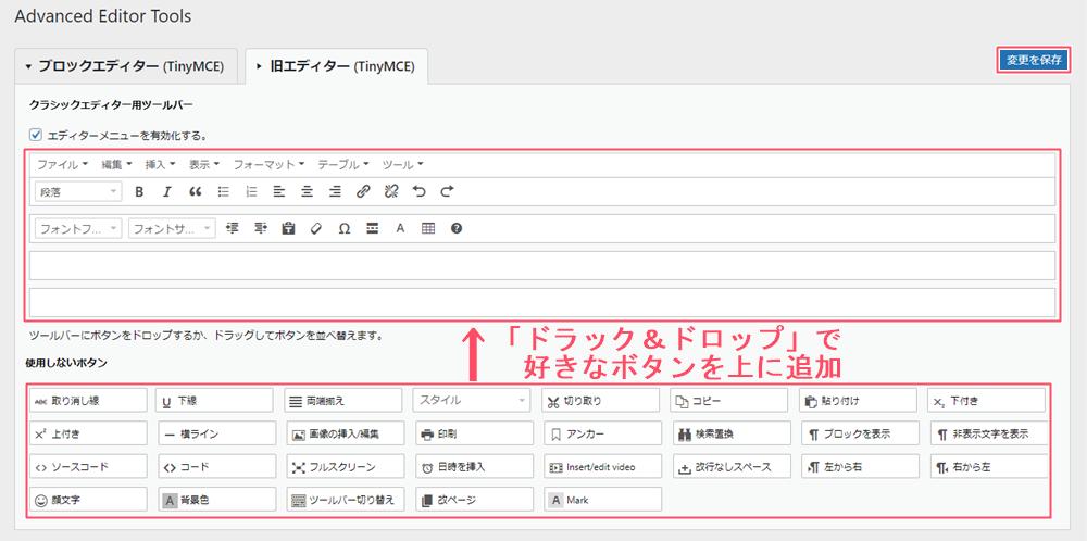 Advanced Editor Tools,設定方法