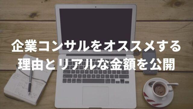 ブログ,企業コンサル